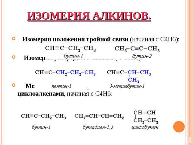 Изомерия положения тройной связи (начиная с С4Н6): Изомерия положения тройной связи (начиная с С4Н6): Изомерия углеродного скелета ( с С5Н8): Межклассовая изомерия с алкадиенами и циклоалкенами, начиная с С4Н6: