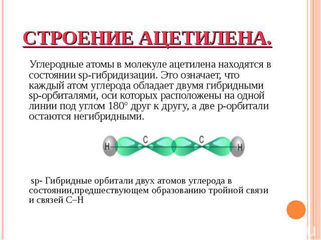Углеродные атомы в молекуле ацетилена находятся в состоянии sp-гибридизации. Это означает, что каждый атом углерода обладает двумя гибридными sp-орбиталями, оси которых расположены на одной линии под углом 180° друг к другу, а две p-орбитали остаютс…