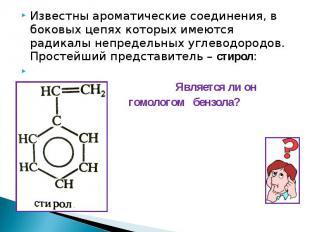 Известны ароматические соединения, в боковых цепях которых имеются радикалы непр
