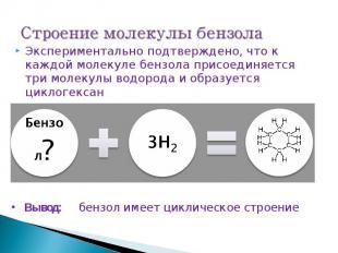 Экспериментально подтверждено, что к каждой молекуле бензола присоединяется три