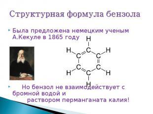 Была предложена немецким ученым А.Кекуле в 1865 году Была предложена немецким уч