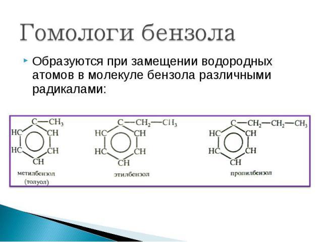 Образуются при замещении водородных атомов в молекуле бензола различными радикалами: Образуются при замещении водородных атомов в молекуле бензола различными радикалами:
