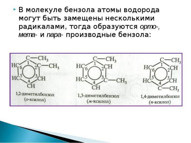 В молекуле бензола атомы водорода могут быть замещены несколькими радикалами, тогда образуются орто-, мета- и пара- производные бензола: В молекуле бензола атомы водорода могут быть замещены несколькими радикалами, тогда образуются орто-, мета- и па…