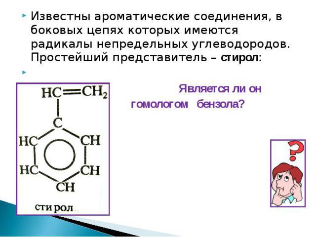 Известны ароматические соединения, в боковых цепях которых имеются радикалы непредельных углеводородов. Простейший представитель – стирол: Известны ароматические соединения, в боковых цепях которых имеются радикалы непредельных углеводородов. Просте…