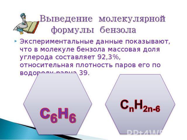 Экспериментальные данные показывают, что в молекуле бензола массовая доля углерода составляет 92,3%, относительная плотность паров его по водороду равна 39. Экспериментальные данные показывают, что в молекуле бензола массовая доля углерода составляе…