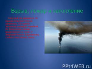 Взрыв, пожар и затопление Попутный газ взорвался. От взрыва deepwater horizon за