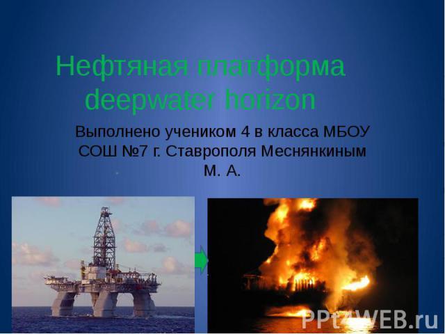 Нефтяная платформа deepwater