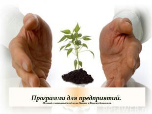 Программа для предприятий. Местный гуманитарный фонд имени Пашкевича Виталия Ант
