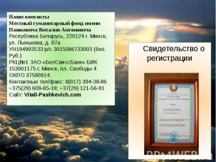 Свидетельство о регистрацииСвидетельство о регистрации