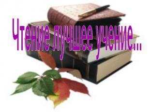 Чтение лучшее учение...