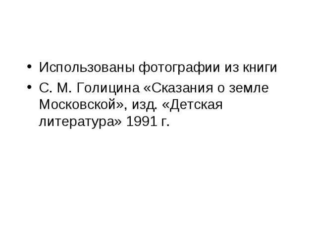 Использованы фотографии из книги С. М. Голицина «Сказания о земле Московской», изд. «Детская литература» 1991 г.