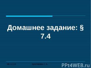 Домашнее задание: § 7.4
