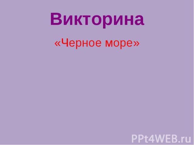 Викторина «Черное море»