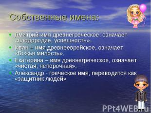 Собственные имена: Дмитрий-имя древнегреческое, означает «плодородие, успешность