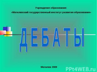 Учреждение образования «Могилевский государственный институт развития образовани
