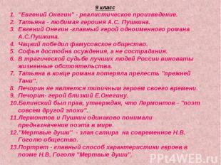 """9 класс""""Евгений Онегин"""" - реалистическое произведение.Татьяна - любимая героиня"""