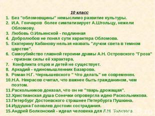 """10 классБез """"обломовщины"""" немыслимо развитие культуры.И.А. Гончаров более симпат"""