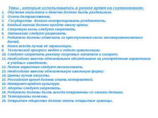 Темы , которые использовались в разное время на соревнованиях.Обучение мальчиков