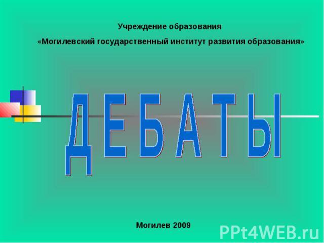 Учреждение образования «Могилевский государственный институт развития образования» Д Е Б А Т Ы