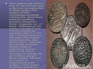 Деньга появилась как монета в конце XIV века в Москве, затем и в других русских