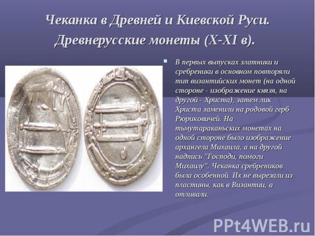 Чеканка в Древней и Киевской Руси. Древнерусские монеты (X-XI в). В первых выпусках златники и сребреники в основном повторяли тип византийских монет (на одной стороне - изображение князя, на другой - Христа), затем лик Христа заменили на родовой ге…