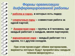Формы организации дифференцированной работы работа в парах, в которых есть лидер