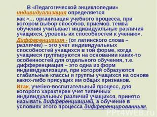 В «Педагогической энциклопедии» индивидуализация определяется как «… организация
