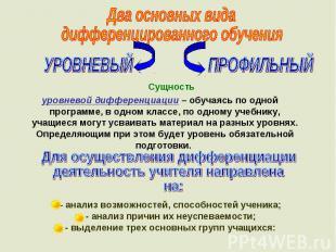 Два основных видадифференцированного обучения Сущность уровневой дифференциации