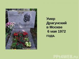 Умер Драгунский в Москве 6 мая 1972 года.