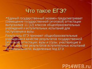 Что такое ЕГЭ? Единый государственный экзамен предусматривает совмещение государ