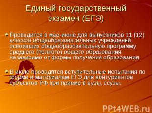 Единый государственный экзамен (ЕГЭ) Проводится в мае-июне для выпускников 11 (1