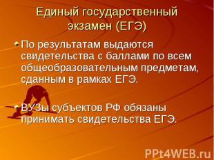 Единый государственный экзамен (ЕГЭ) По результатам выдаются свидетельства с бал