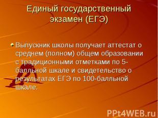 Единый государственный экзамен (ЕГЭ) Выпускник школы получает аттестат о среднем
