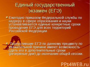 Единый государственный экзамен (ЕГЭ) Ежегодно приказом Федеральной службы по над