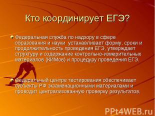 Кто координирует ЕГЭ? Федеральная служба по надзору в сфере образования и науки