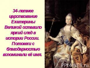 34-летнее царствование Екатерины Великой оставило яркий след в истории России. П
