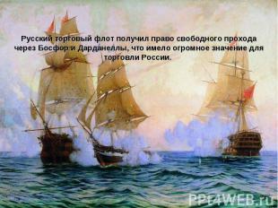 Русский торговый флот получил право свободного прохода через Босфор и Дарданеллы