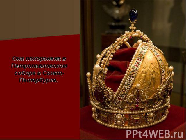 Она похоронена в Петропавловском соборе в Санкт-Петербурге.