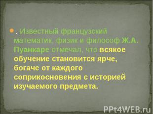 . Известный французский математик, физик и философ Ж.А. Пуанкаре отмечал, что вс