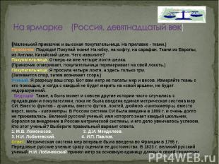 На ярмарке (Россия, девятнадцатый век) (Маленький приказчик и высокая покупат