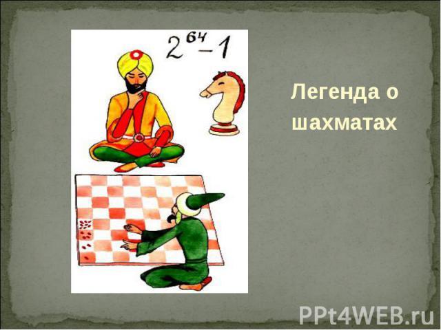 Легенда о шахматах