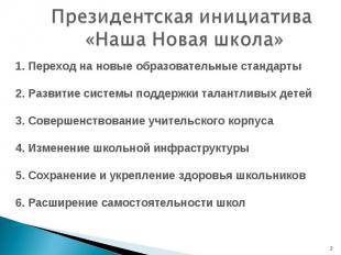 Президентская инициатива «Наша Новая школа» 1. Переход на новые образовательные