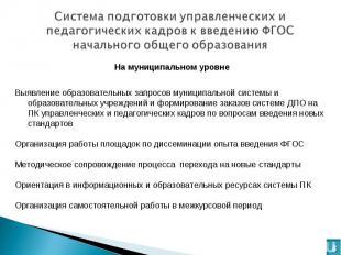 Система подготовки управленческих и педагогических кадров к введению ФГОС началь