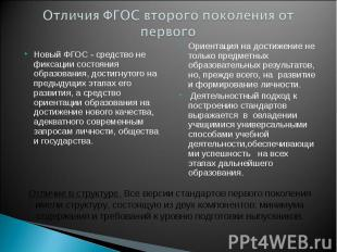 Отличия ФГОС второго поколения от первого Новый ФГОС - средство не фиксации сост