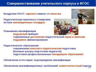 Совершенствование учительского корпуса и ФГОС Внедрение НСОТ: зарплата зависит о