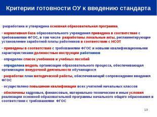 Критерии готовности ОУ к введению стандарта разработана и утверждена основная об