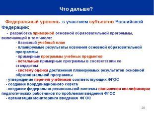 Что дальше? Федеральный уровень с участием субъектов Российской Федерации: - раз
