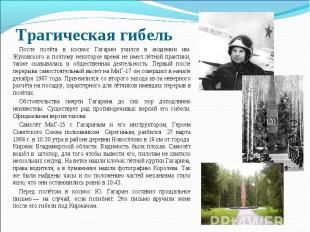 Трагическая гибель После полёта в космос Гагарин учился в академии им. Жуковског