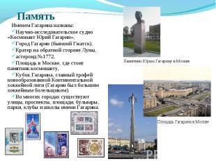Память Именем Гагарина названы:Научно-исследовательское судно «Космонавт Юрий Га