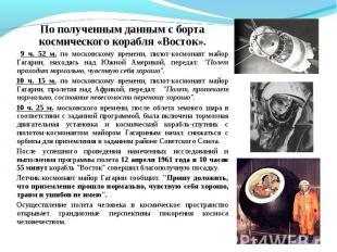По полученным данным с борта космического корабля «Восток». 9 ч. 52 м. по москов